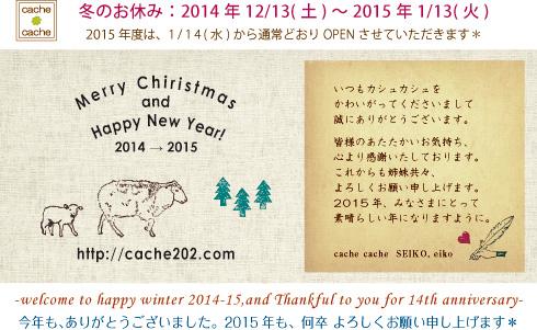 *冬のお休み*~2015年1/13(火)まで*_e0161063_15574449.jpg