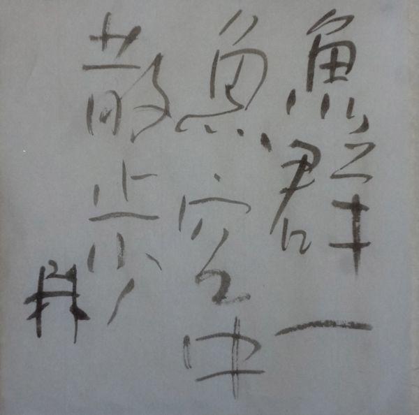朝歌12月10日_c0169176_08283246.jpg