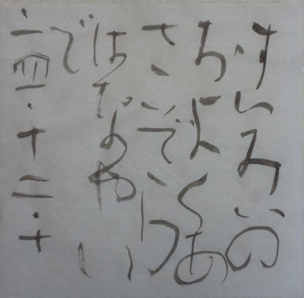朝歌12月10日_c0169176_08283623.jpg