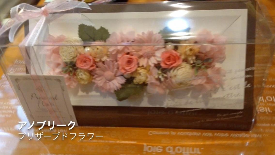アノブリーク プリザーブドフラワー✿7.830-税込み。大阪難波なんばの花屋動画。_b0344880_17360033.jpg