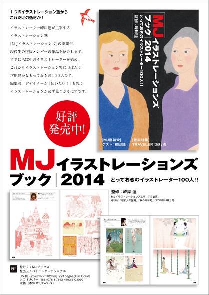 MJイラストレーションBOOK vol.2発売!_d0259392_225629.jpg