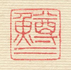 f0307792_19591615.jpg