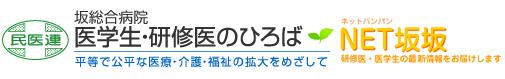 net坂坂