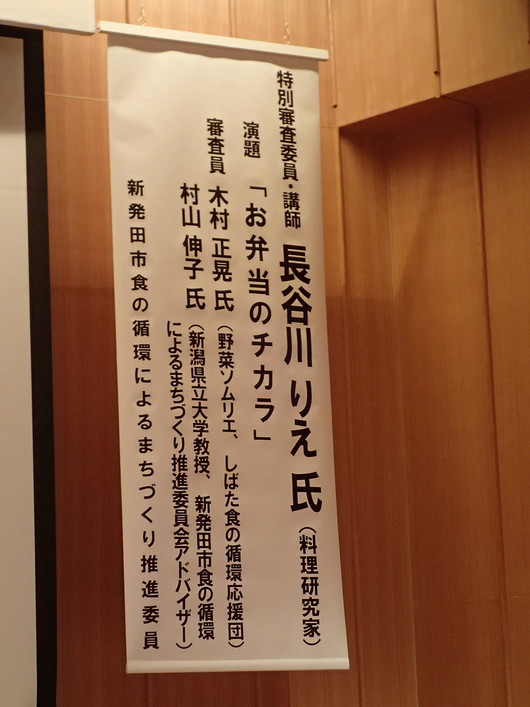 新発田市お弁当選手権Part2_b0171098_8391024.jpg