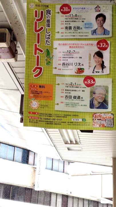新発田市お弁当選手権Part2_b0171098_8442749.jpg