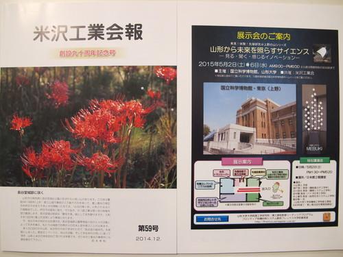 米沢工業会誌(国立科学博物館展示会 記念号)No.152を発送開始_c0075701_23145871.jpg