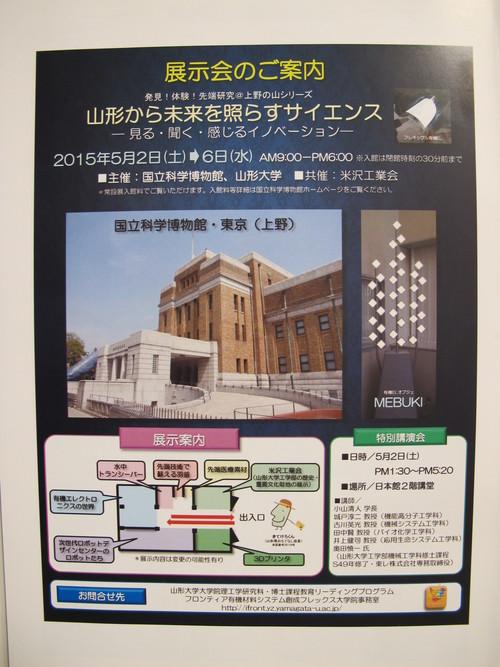 米沢工業会誌(国立科学博物館展示会 記念号)No.152を発送開始_c0075701_231522.jpg