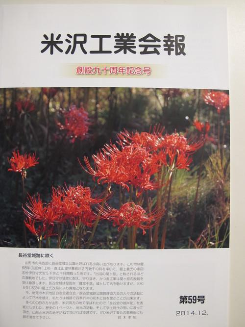 米沢工業会誌(国立科学博物館展示会 記念号)No.152を発送開始_c0075701_2315519.jpg