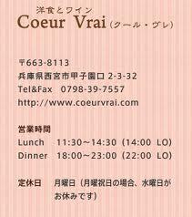 Coeur Vrai_a0274805_07141725.jpg
