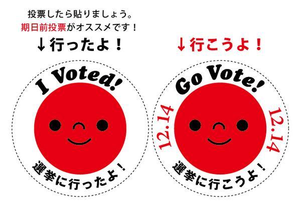 続・選挙ステッカー_f0212121_14551469.jpg