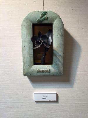 中浦和アート展に参加しました_b0262124_16343454.jpg