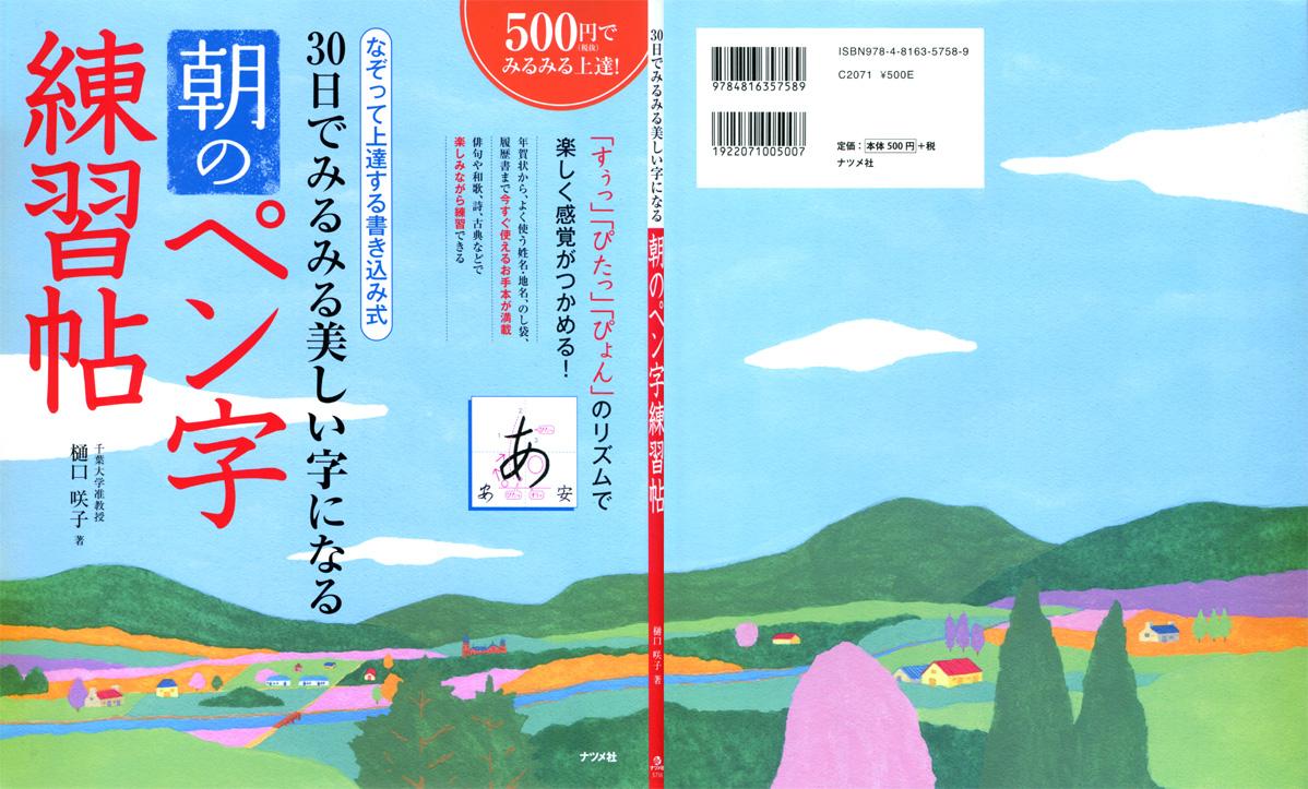 お仕事 「30日でみるみる美しい字になる 朝のペン字練習帖」 書籍装画_b0136144_16292517.jpg