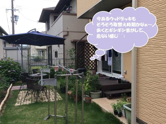 デッキのあるお庭~ビフォー・アフター~_e0128446_9491270.jpg