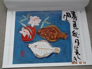 俊明さんのカレンダー_a0220570_10152288.jpg