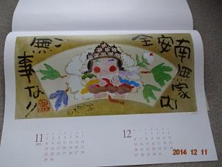 俊明さんのカレンダー_a0220570_1015316.jpg