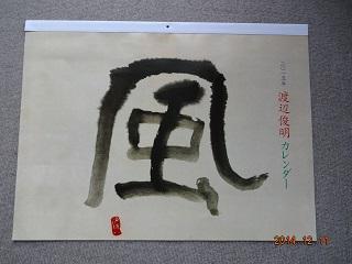 俊明さんのカレンダー_a0220570_101542.jpg