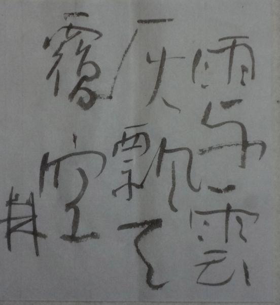朝歌12月11日_c0169176_08304008.jpg