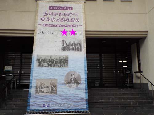 品川歴史館まで見たこと 福澤諭吉の横領事件!_f0211178_18224868.jpg