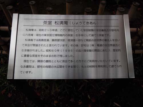 品川歴史館まで見たこと 福澤諭吉の横領事件!_f0211178_18241965.jpg