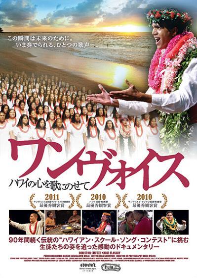 映画「ワンヴォイス ~ハワイの心を歌にのせて~」_f0170180_5392743.jpg