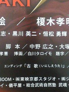 「鬼神剣サキ」中野広之脚本・監督で29日にテレビ放映_b0326483_00262101.jpg