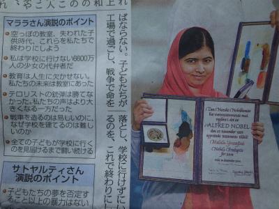 ノーベル平和賞 マララさん_f0059988_11472099.jpg