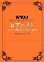 W100 ピアニスト 掲載情報_a0327097_00550756.jpg