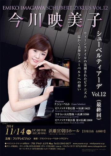 シューベルティアーデ vol.12 (最終回)_a0327097_00551349.jpg