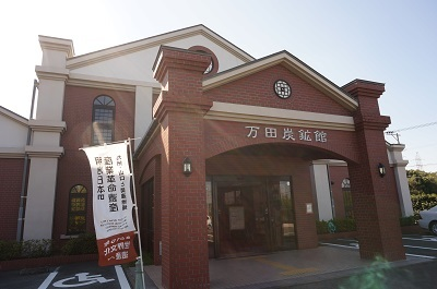 万田炭鉱館_b0228113_09192129.jpg
