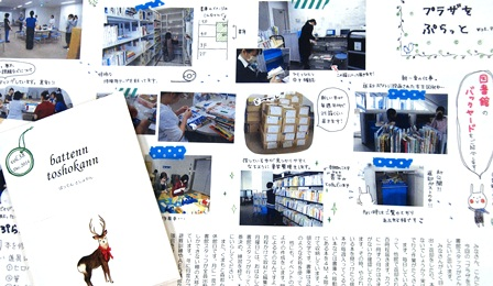 battenn toshokann vol.38_b0228113_14573944.jpg