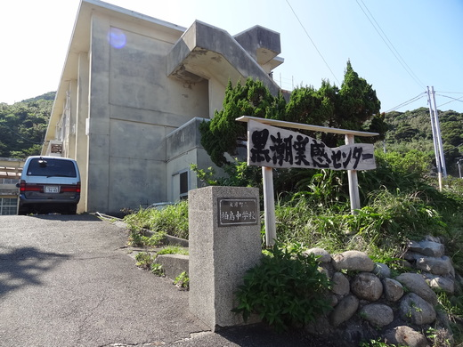 高知県西部のNPOに行ってきました!_f0006215_14251763.jpg