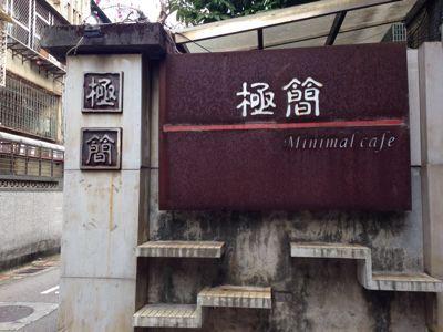 ☆猫カフェとパブロンの神隠し☆(台湾旅行1日目)_b0203925_13191013.jpg