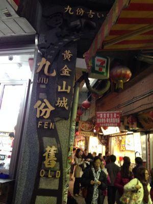 ☆猫カフェとパブロンの神隠し☆(台湾旅行1日目)_b0203925_13192719.jpg