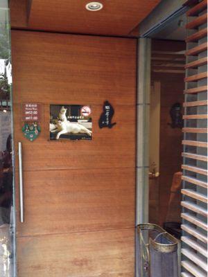 ☆猫カフェとパブロンの神隠し☆(台湾旅行1日目)_b0203925_1319776.jpg
