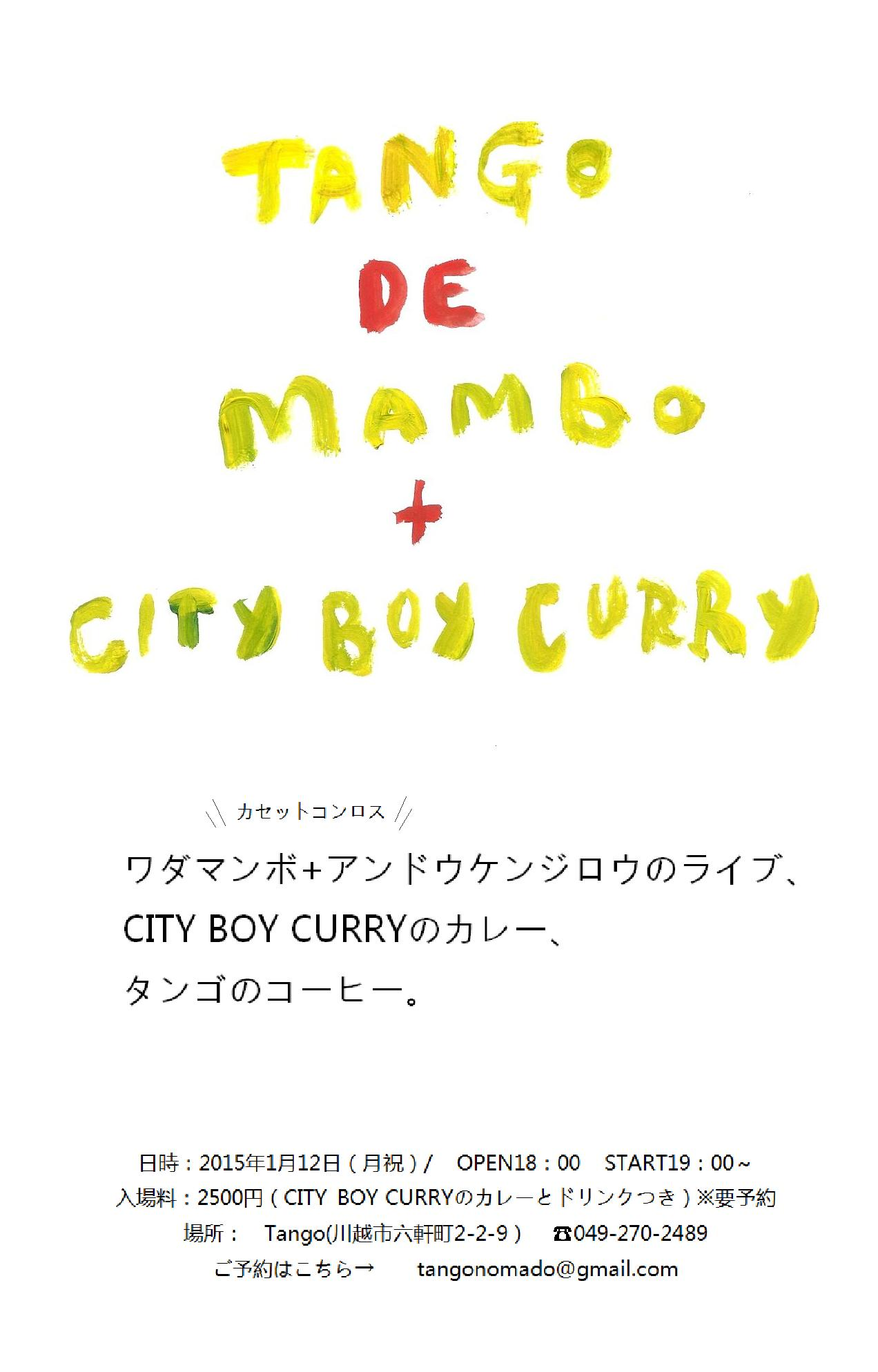 ワダマンボと、CITY BOY CURRY! _b0241033_23343570.jpg