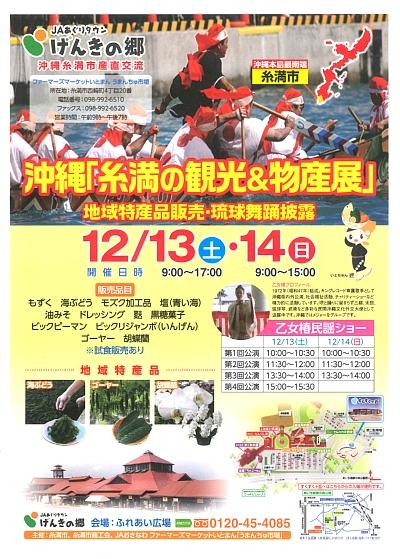 沖縄糸満市 観光物産展 (産直交流)_c0141652_185759.jpg