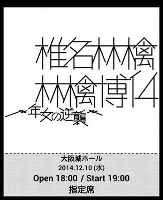 大阪城で林檎_e0212073_21243729.jpg