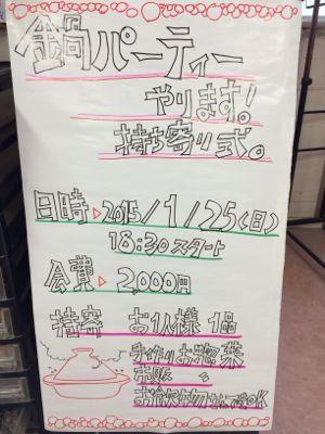 新年会★鍋パーティー★のお知らせ_c0298879_1371319.jpg