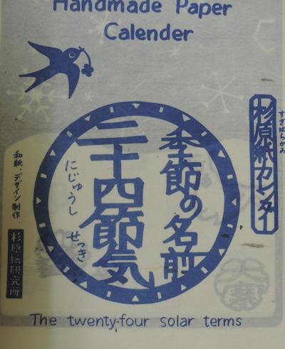 2015年 『杉原紙カレンダー 二十四節気』_e0200879_11464816.jpg