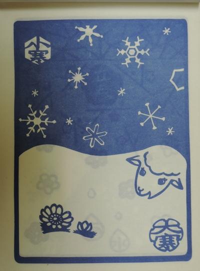 2015年 『杉原紙カレンダー 二十四節気』_e0200879_11465866.jpg