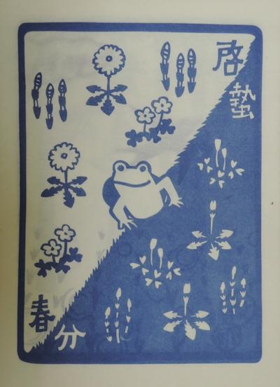 2015年 『杉原紙カレンダー 二十四節気』_e0200879_11472043.jpg