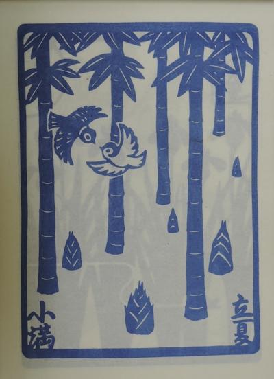 2015年 『杉原紙カレンダー 二十四節気』_e0200879_114741100.jpg