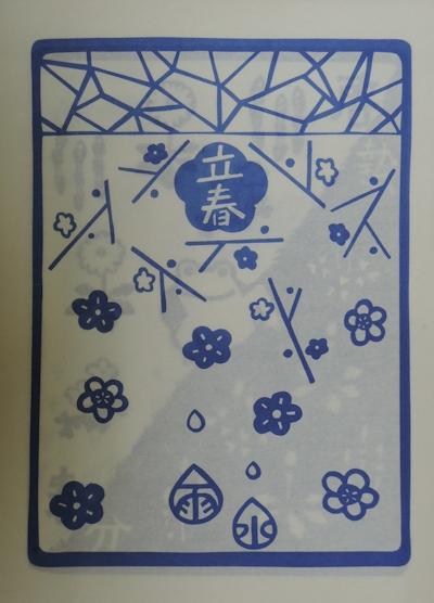 2015年 『杉原紙カレンダー 二十四節気』_e0200879_1147624.jpg