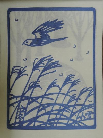 2015年 『杉原紙カレンダー 二十四節気』_e0200879_11484228.jpg