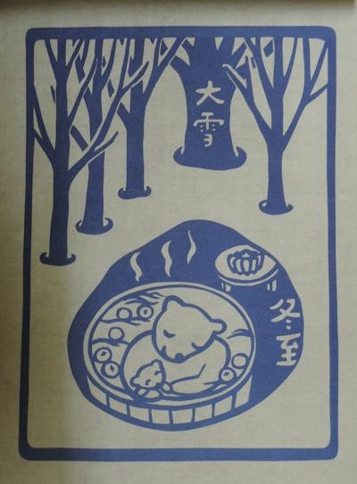 2015年 『杉原紙カレンダー 二十四節気』_e0200879_11485188.jpg