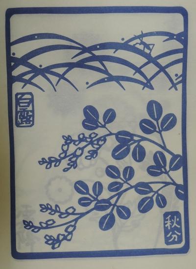 2015年 『杉原紙カレンダー 二十四節気』_e0200879_17102413.jpg