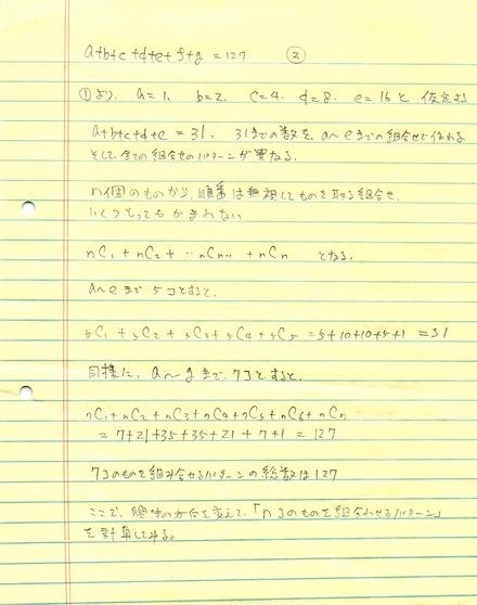 a+b+c+d+e+f+g=127 (3)_d0164691_913563.jpg