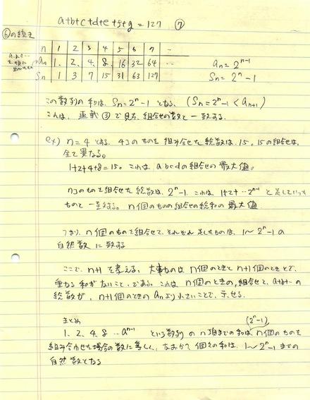 a+b+c+d+e+f+g=127 (8)_d0164691_972345.jpg