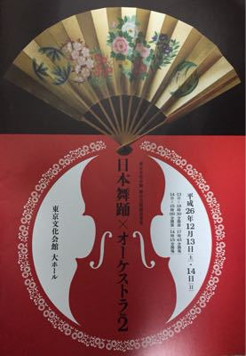 日本舞踊×オーケストラ2 in 東京文化会館_f0144003_22312625.jpg