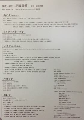 日本舞踊×オーケストラ2 in 東京文化会館_f0144003_22312790.jpg